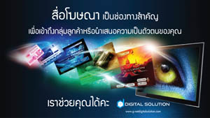 G-net Digital Solution advertising